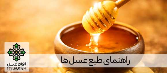 راهنمای طبع عسل ها
