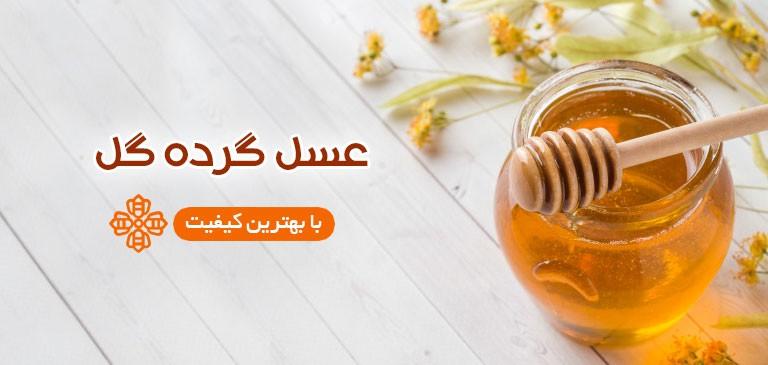 عسل گرده گل